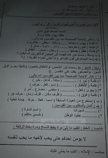 """تجميع امتحانات   للصف الرابع الإبتدائى """"الفعلى """" لغة عربية  إدارات ترم أول لتدريب عليها 82033226_2630756187156379_5255076349910974464_n"""