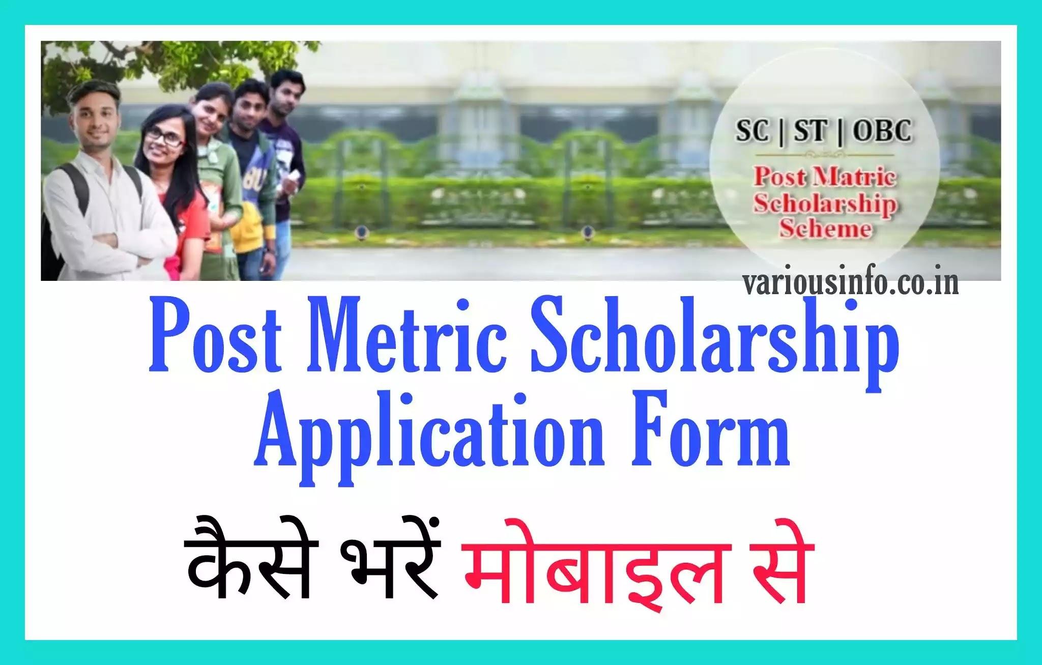 MP Post Metric Scholarship Application Form कैसे भरें मोबाइल से ?