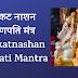 संकट नाशन गणपति मंत्र | Sankatnashan ganpati Mantra |