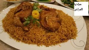 صيادية الفراخ وجبة غداء روعه ـ رز بسمتى بالفراخ بطريقه روعه