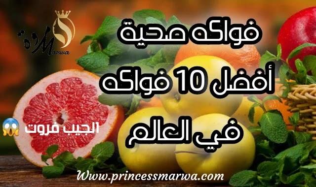 ماهي افضل الفواكه الصحية؟   أفضل 10 فواكه في العالم