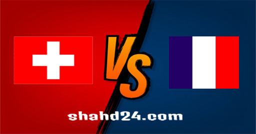 مشاهدة مباراة فرنسا وسويسرا بث مباشر كورة لايف اون لاين بتاريخ 28-06-2021 يورو 2020