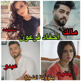 رواية احفاد فرعون الحلقة السادسة
