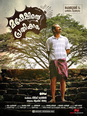 Maheshinte Prathikaaram 2016 Malayalam 720p DVDRip 1GB With Bangla Subtitle