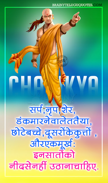 hindi quotes-chanakya anmol vachan anmol vachan-inspirational chanayaka neethi quotes