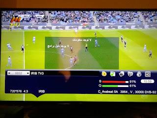 شرح طريقة استقبال قناة IRIB TV3 وقناة IRIB VARZESH