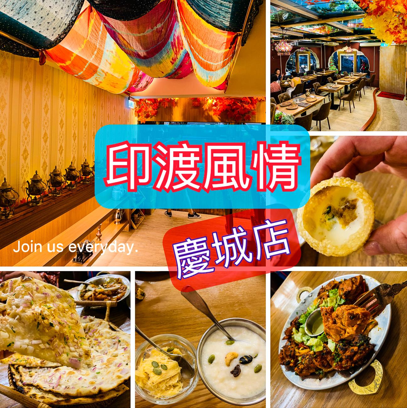 印渡風情|印度料理餐廳|松山區