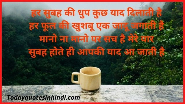 Good Morning Quotes For Husband In Hindi