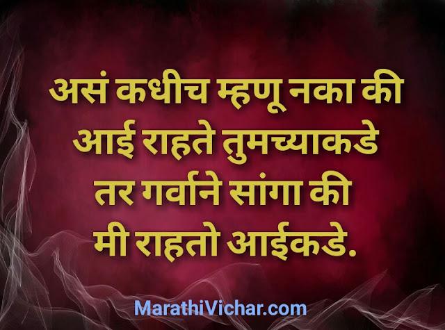 marathi poem on aai