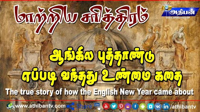 ஆங்கில புத்தாண்டு எப்படி வந்தது உண்மை கதை - The true story of how the English New Year came about