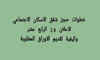 خطوات حجز شقق الاسكان الاجتماعي الاعلان 14 الرابع عشر وكيفية تقديم الاوراق المطلوبة