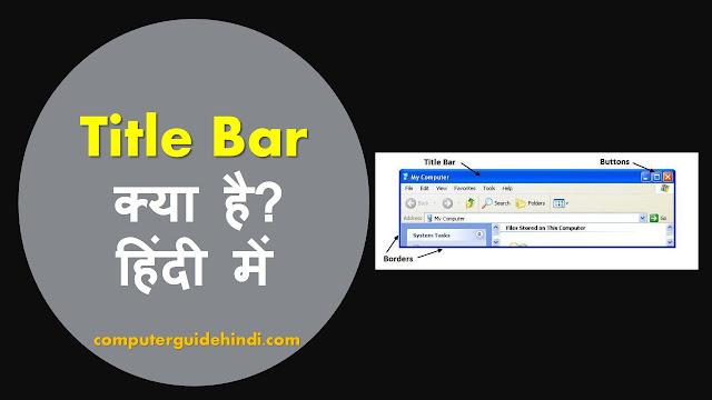 टाइटल बार क्या है? हिंदी में [What is Title Bar? in Hindi-Definition]