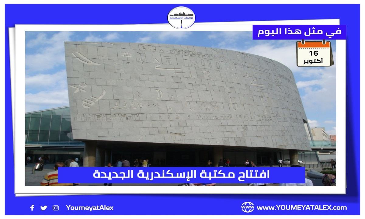 افتتاح مكتبة الإسكندرية الجديدة 16 أكتوبر 2002