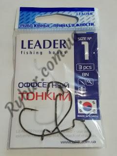 Leader Offset тонкий №1