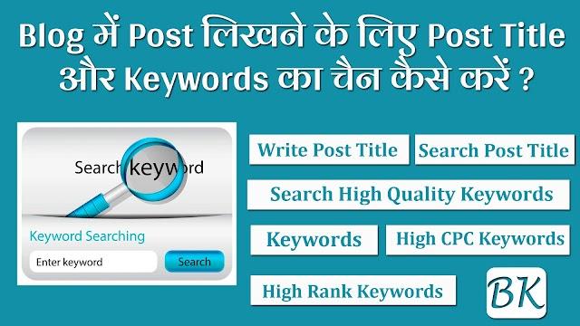 Blog में Post लिखने के लिए Post Title और Keywords का चयन कैसे करें ?