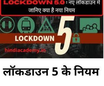lockdown k five rule