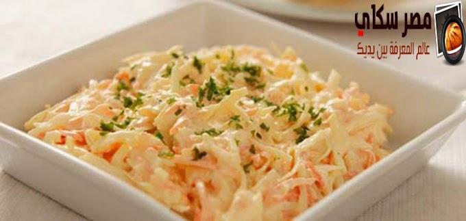 طريقة تحضير سلطة الملفوف بالجزر salad