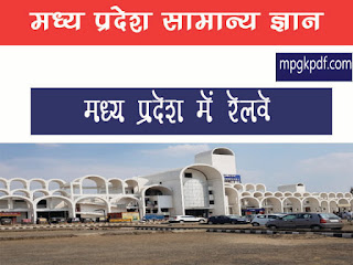 mp railway important gk in hindi