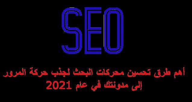 أهم طرق تحسين محركات البحث لجذب حركة المرور إلى مدونتك في عام 2021