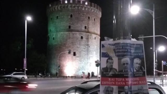 Αφίσες στην Μακεδονία για «μαύρο» στους βουλευτές του ΣΥΡΙΖΑ μετά την προδοσία των Πρεσπών