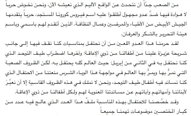 كلمة الدكتورة سهير عبد الفتاح رئيس تحرير مجلة الطفولة والتنمية