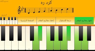 تحميل تطبيق إعزف جميع المقامات بسهولة مع الشرح و الإيضاح