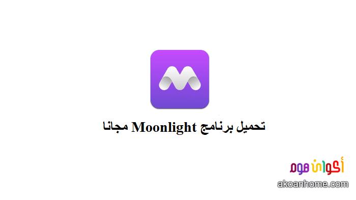 تحميل برنامج Moonlight للايفون 2021 أحدث إصدار بعد الحذف