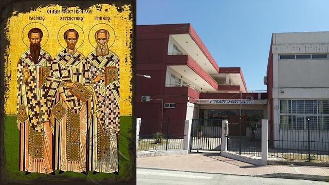 Διαδικτυακά το 1ο Λύκειο Άργους ύμνησε το έργο των Τριών Ιεραρχών