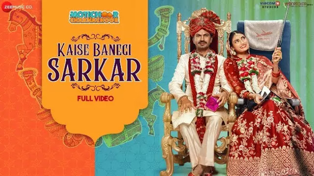 Kaise Banegi Sarkar Song Lyrics - Motichoor Chaknachoor