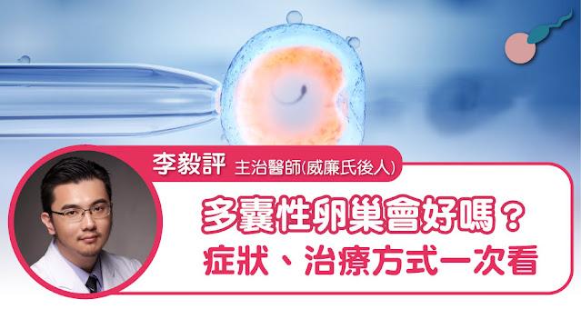 多囊性卵巢會好嗎?症狀、判斷標準、治療方式一次看