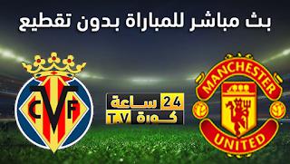 مشاهدة مباراة مانشستر يونايتد وفياريال بث مباشر بتاريخ 26-05-2021 الدوري الأوروبي