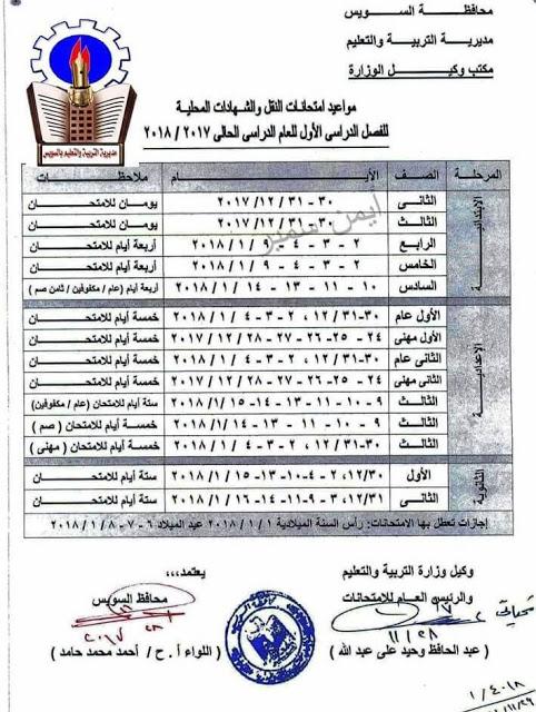 جداول امتحانات نصف العام ترم أول محافظة السويس