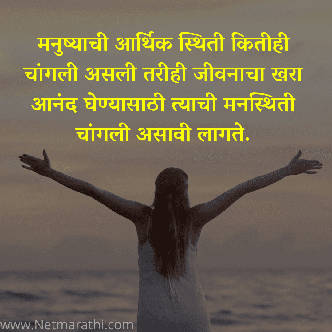 Marathi Motivational Quotes with Images