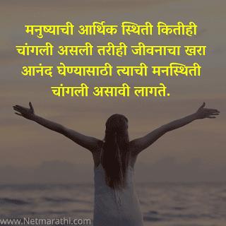 Marathi Motivational Quotes with Images