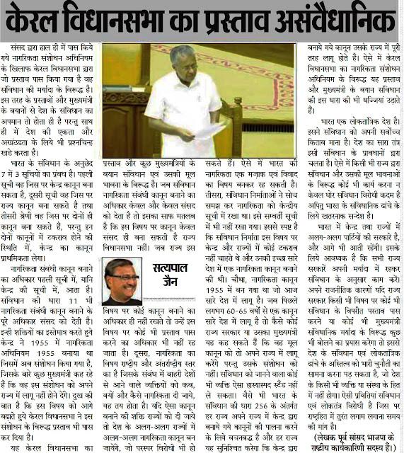 केरल विधानसभा का प्रस्ताव असंवैधानिक : सत्य पाल जैन, पूर्व सांसद एवं एडिशनल सॉलिसिटर जनरल ऑफ़ इंडिया