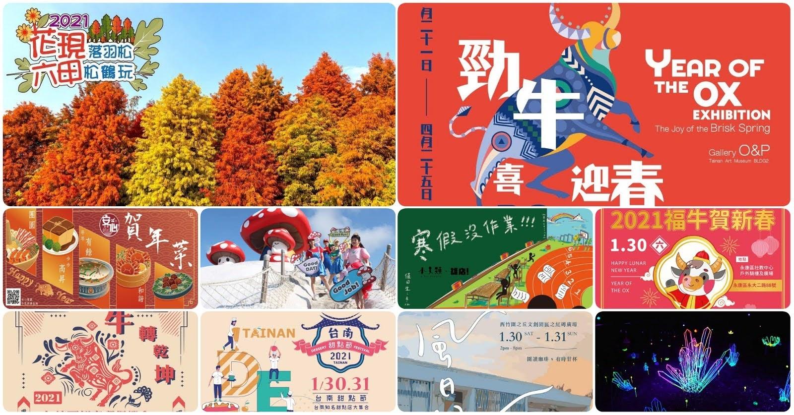 [活動] 2021/1/29-/1/31|台南週末活動整理|本週末資訊數:89