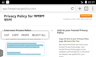 ওয়েবসাইট ব্লগের জন্য Privacy Policy পেজ কিভাবে তৈরি করে