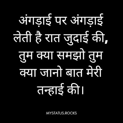 Judai Quotes in Hindi