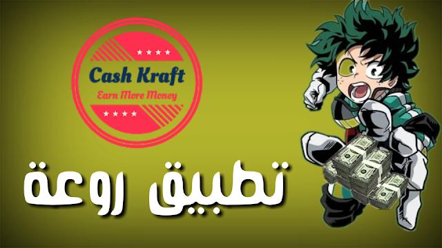 شرح تطبيق cash craft الرائع للمبتدئين لجمع رأس المال بسرعة وبدون مجهود