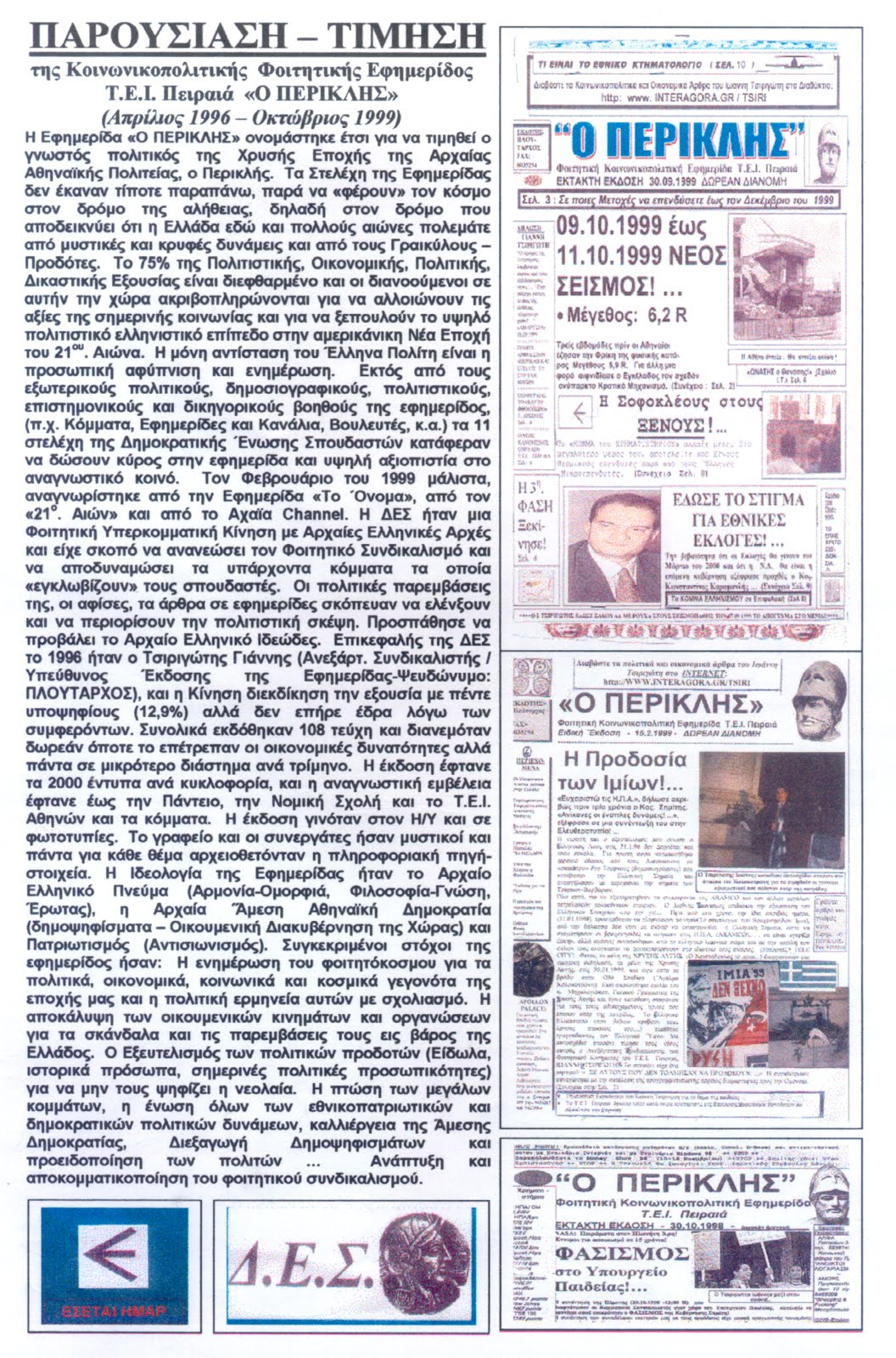 ΤΗΕ PERICLES NEWSPAPER TEI PERAIUS OF THE MR. GIANNIS TSIRIGOTIS AND OF THE MRS. BETTY MAGGIRA!....