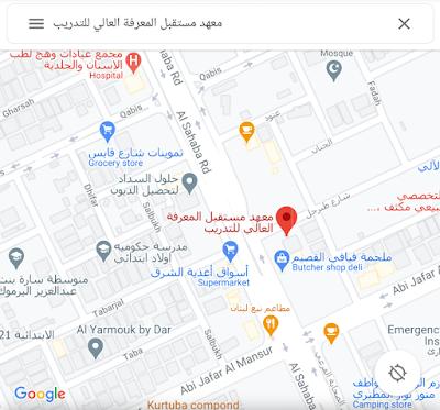 الموقع الجغرافي لمعهد مستقبل المعرفة المعرفه على خرائط جوجل Google Maps