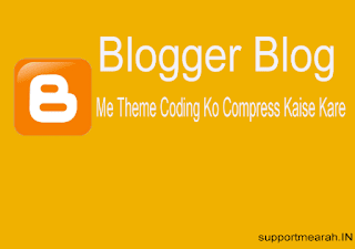 blogger blog me theme coding ko compress kaise kare