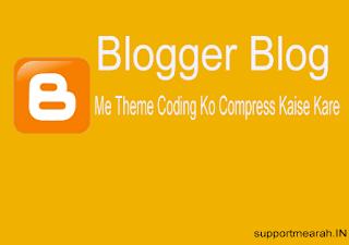 theme coding ko compress kaise kare