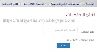 2018, التيرم الثانى, الصف السادس, اليوم السابع, برقم الجلوس, محافظة كفر الشيخ, نتيجة الابتدائية, kafrelshiekh, natiga,