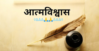 Short inspiring story,inspiring story in hindi