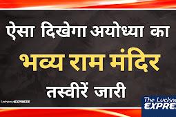 Insights of Ram Mandir