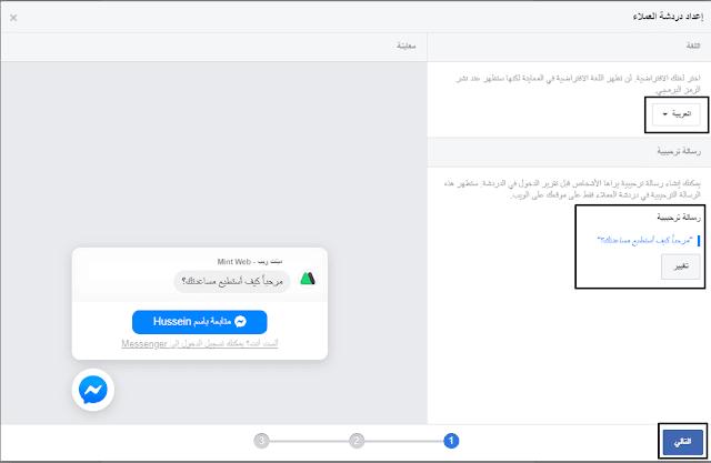 إضافة صندوق دردشة فيس بوك ماسنجر على بلوجر