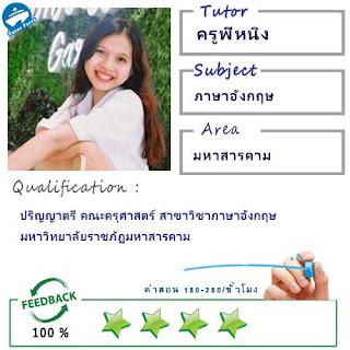 ครูพี่หนิง (ID : 13700) สอนวิชาภาษาอังกฤษ ที่มหาสารคาม
