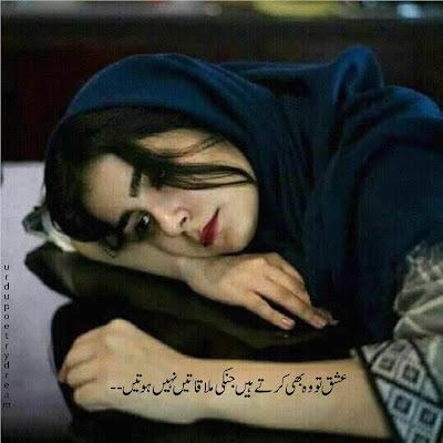 New-Sad-poetry-in-urdu,Romantic,ishaq;