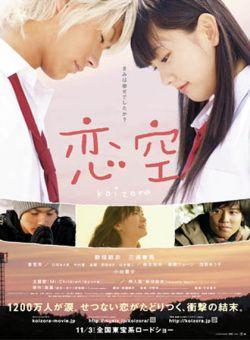 Bầu Trời Tình Yêu - Sky Of Love (2007)